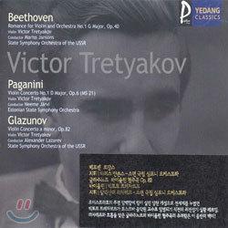 BeethovenㆍPaganiniㆍGlazunov : Victor Tretyakov