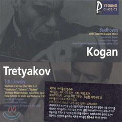 BeethovenㆍTchaikovsky : Violin Concerto D Major, op.61ㆍSouvenir D'un Lieu Cher: KoganㆍTretyakov