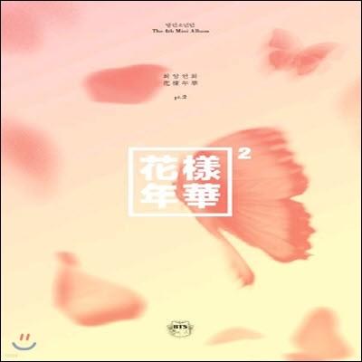 방탄소년단 (BTS) / 화양연화 Pt.2 (Peach Ver/미개봉)
