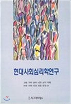 현대사회심리학연구