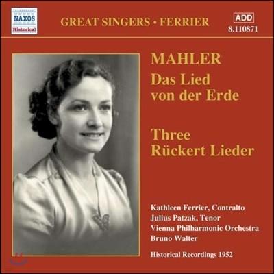 Kathleen Ferrier / Bruno Walter 말러: 대지의 노래, 뤼케르트 가곡 - 캐슬린 페리어 (Mahler: Das Lied von der Erde, 3 Ruckert Lieder)