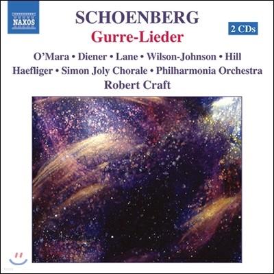 Robert Craft 쇤베르크: 구레의 노래 (Schoenberg: Gurre-Lieder)