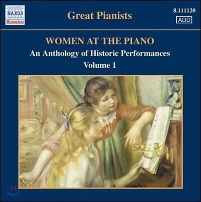 피아노 앞의 여인들 1집 - 역사적 명연 모음집 (Women At The Piano 1 - An Anthology of Historic Performances)