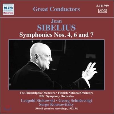 Serge Koussevitzky 시벨리우스: 교향곡 4번, 6번, 7번 (Sibelius: Sympghonies)