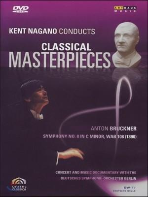 Kent Nagano 브루크너 : 교향곡 8번 (Bruckner : Symphony No. 8 in C minor)