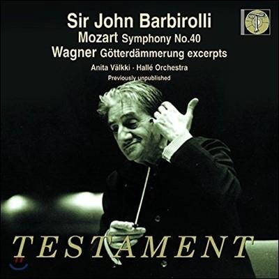 John Barbirolli 존 바비롤리 - 모차르트: 교향곡 40번 / 바그너: '신들의 황혼' 발췌 (Mozart: Symphony No.40 / Wagner: Gotterdammerung)