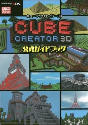 キュ-ブクリエイタ-3D公式ガイドブック