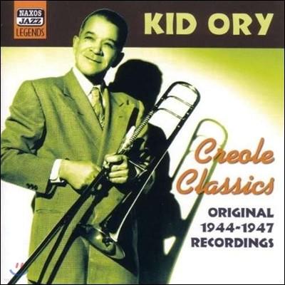 Kid Ory - Creole Classics (키드 오리 - 크레올 클래식스)