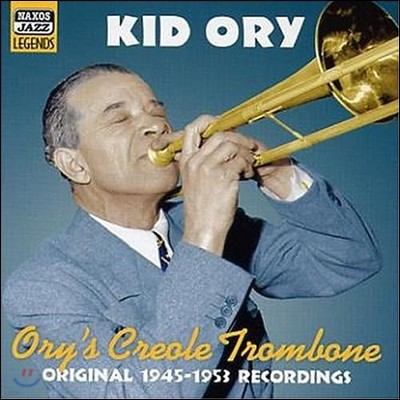 Kid Ory - Ory's Creole Trombone (키드 오리 - 크레올 트롬본)