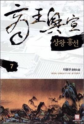 상왕흥선(商王興宣) 7