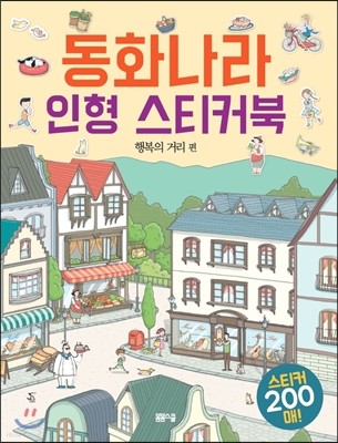 동화나라 인형 스티커북 행복의 거리