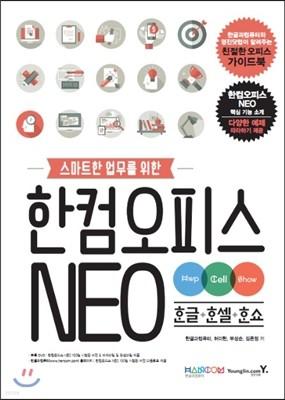 [중고] 한컴오피스 NEO 한글+한셀+한쇼