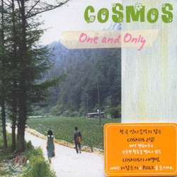 코스모스 (Cosmos) - One And Only