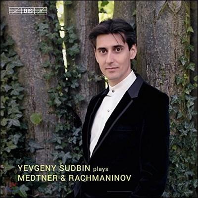 Yevgeny Sudbin 예프게니 수드빈 - 라흐마니노프: 전주곡/ 메트너: 동화, 잃어버린 선율, 비극적 소나타 (Medtner & Rachmaninov)