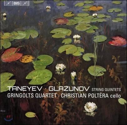 Gringolts Quartet / Christian Poltera 타네예프 / 글라주노프: 현악 오중주 (Taneyev / Glazunov: String Quintets)