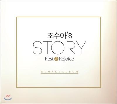 조수아's Story 'Rest & Rejoice' - 리메이크 앨범