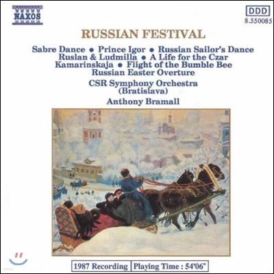 러시안 페스티벌 - 칼의 춤, 이고르 공, 루슬란과 루드밀라, 왕벌의 비행 (Russian Festival - Sabre Dance, Prince Igor, Ruslan & Ludmilla, Flight of the Bumble Bee)