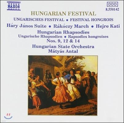 Matyas Antal 헝가리안 페스티벌 - 헝가리 랩소디, 하리 야노스 모음곡 (Hungarian Festival - Hungarian Rhapsodies, Hary Janos Suite)