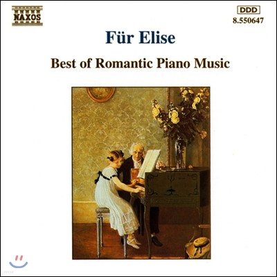 엘리제를 위하여 - 로맨틱 피아노 소품 베스트 (Fur Elise - Best of Romantic Piano Music)