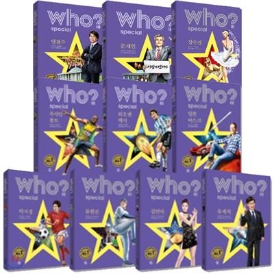 who? 스페셜 시리즈 (전10권) 어린이를 위한 대통령 선서 가이드북 포함구성