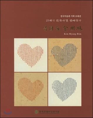 보원해 김명림