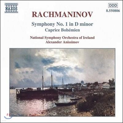Alexander Anissimov 라흐마니노프: 교향곡 1번, 보헤미안 기상곡 (Rachmaninov: Symphony Op.13, Caprice Bohemien Op.12)