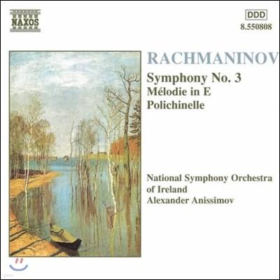 Alexander Anissimov 라흐마니노프: 교향곡 3번, 멜로디, 폴리치넬라 (Rachmaninov: Symphony Op.44, Melodie, Polichinelle)