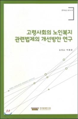 고령사회의 노인복지 관련법제의 개선방안연구