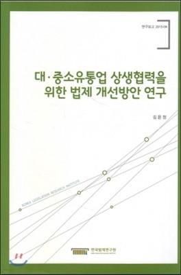 대.중소유통업 상생협력을 위한 법제개선방안연구