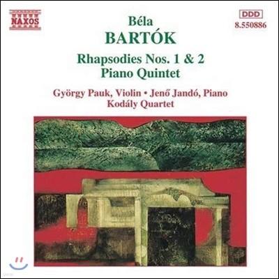 Kodaly Quartet 바르톡: 랩소디 1번, 2번, 피아노 오중주 - 코다이 사중주단, 예뇌 얀도 (Bartok: Rhapsodies, Piano Quintet)