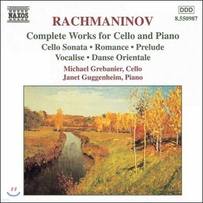 Michael Grebanier 라흐마니노프: 첼로와 피아노를 위한 작품 전집 - 소나타, 로망스, 보칼리제 (Rachmaninov: Complete Works for Cello & Piano)
