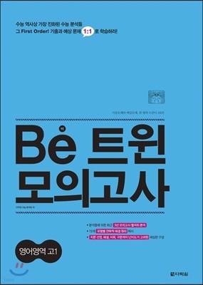 be비 트윈 모의고사 영어영역 고1 (8절)(2016년)