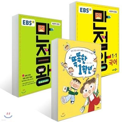 EBS 초등 기본서 만점왕 국어ㆍ수학 1-1 (2016년) + 똑똑한 1학년