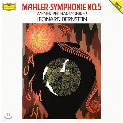 Leonard Bernstein 말러: 교향곡 5번 - 레너드 번스타인 [2LP]