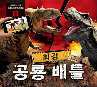 최강 공룡배틀