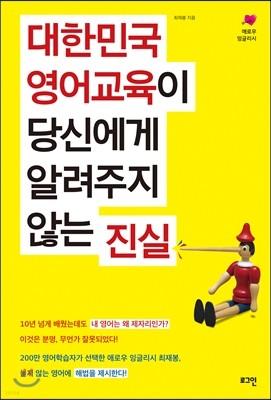 대한민국 영어 교육이 당신에게 알려주지 않는 진실