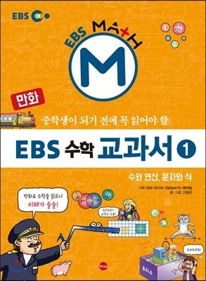 만화 EBS 수학 교과서 1