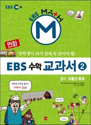 만화 EBS 수학 교과서 2
