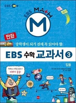 만화 EBS 수학 교과서 3