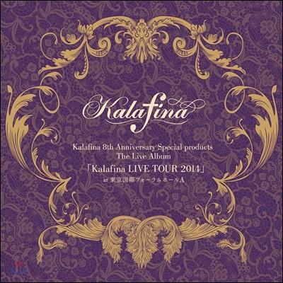 Kalafina - Live Tour 2014 (카라피나 8주년 기념 라이브 투어 2014)