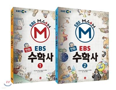 만화 EBS 수학사 1~2권 세트