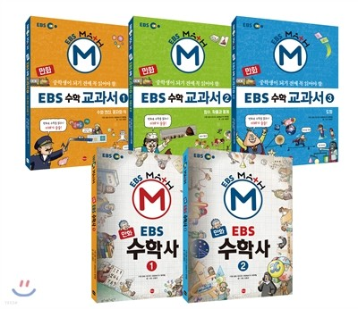 만화 EBS 수학 세트 (전5권)