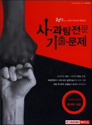 사·과탐 전문 기출문제집 사회탐구영역 윤리와 사상 (2016년)