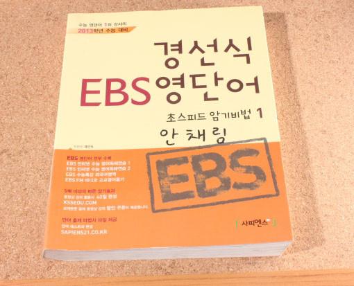 경석식 EBS 영단어 초스피드 암기비법1