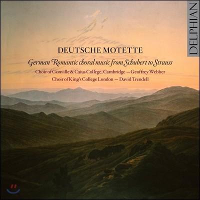 King's College Choir London 독일 낭만주의 종교 합창곡 (Deutsche Motette - German Romantic Choral Music from Schubert to Strauss)