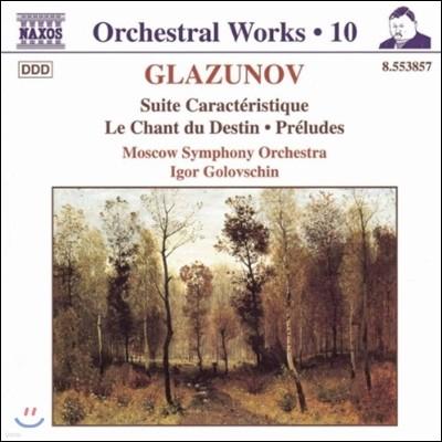 Igor Golovschin 글라주노프: 관현악 작품 10집 - 특징적인 모음곡, 운명의 노래, 전주곡 (Glazunov: Orchestral Works Vol.10 - Suite Caracteristique, Le Chant du Destin, Preludes)