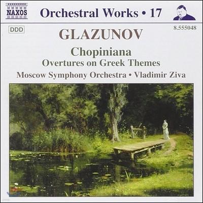 Vladimir Ziva 글라주노프: 관현악 작품 17집 - 쇼피니아나, 그리스 주제에 의한 서곡 (Glazunov: Orchestral Works 17 - Chopiniana, Overtures on Greek Themes)