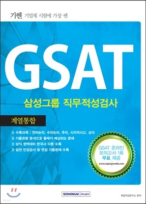 2016 기쎈 GSAT 삼성그룹 직무적성검사