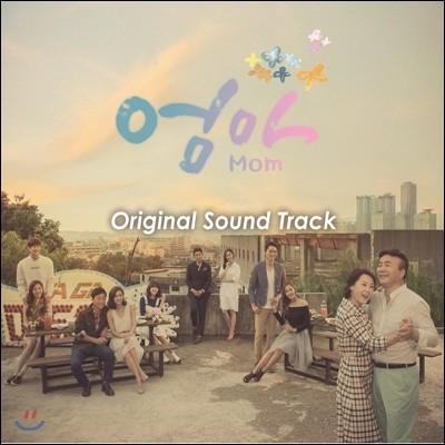 엄마 (MBC 주말 드라마) OST