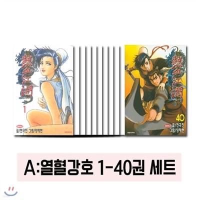 [대원출판사] 열혈강호 1~40 (전40권)